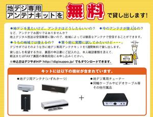 chideji-kit2.jpg